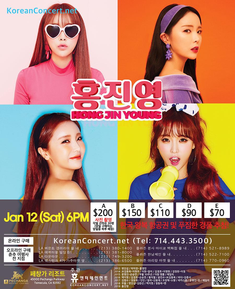 홍진영-미국-공연.jpg