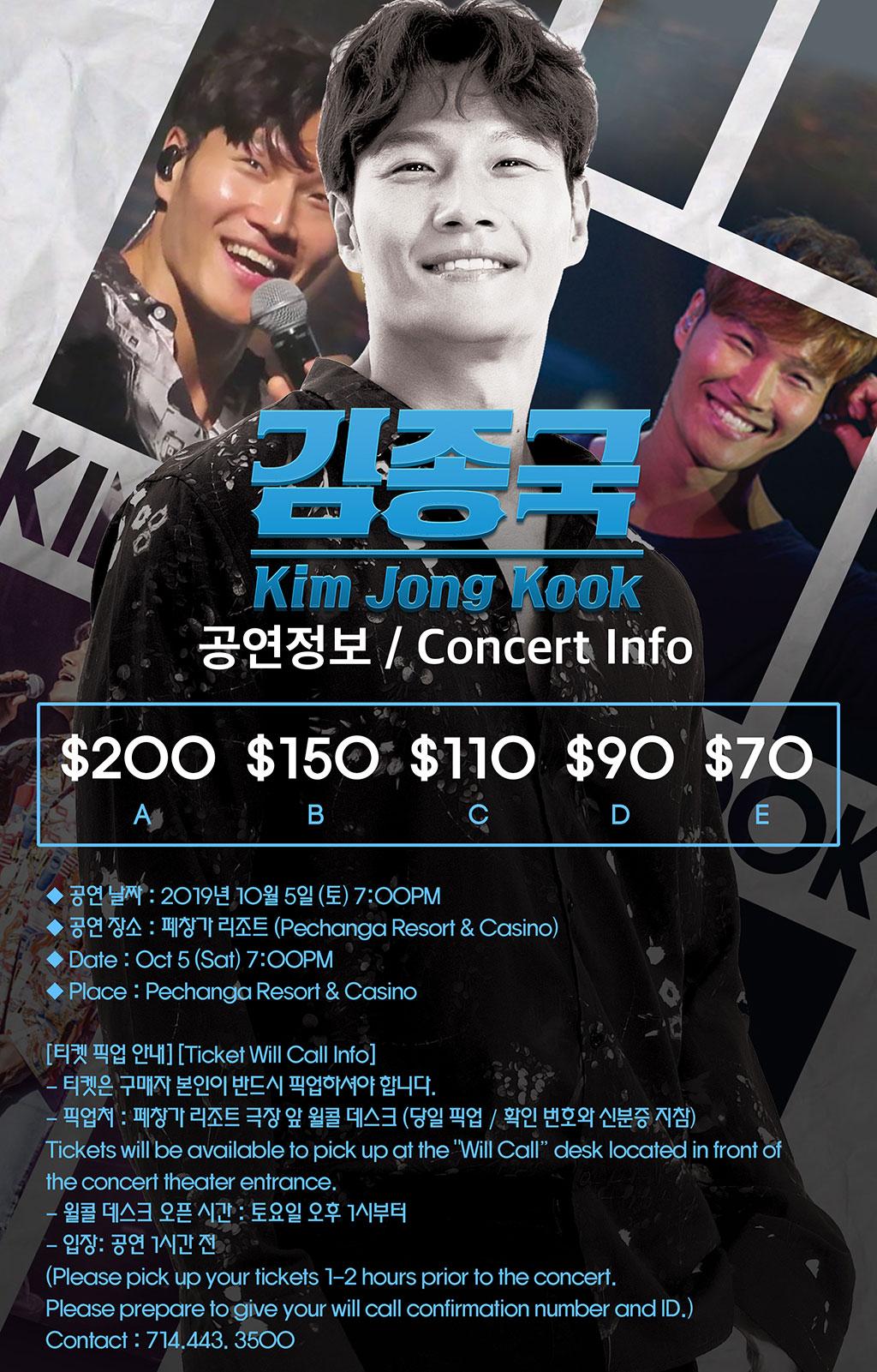 김종국-미국-LA-페창가-콘서트.jpg
