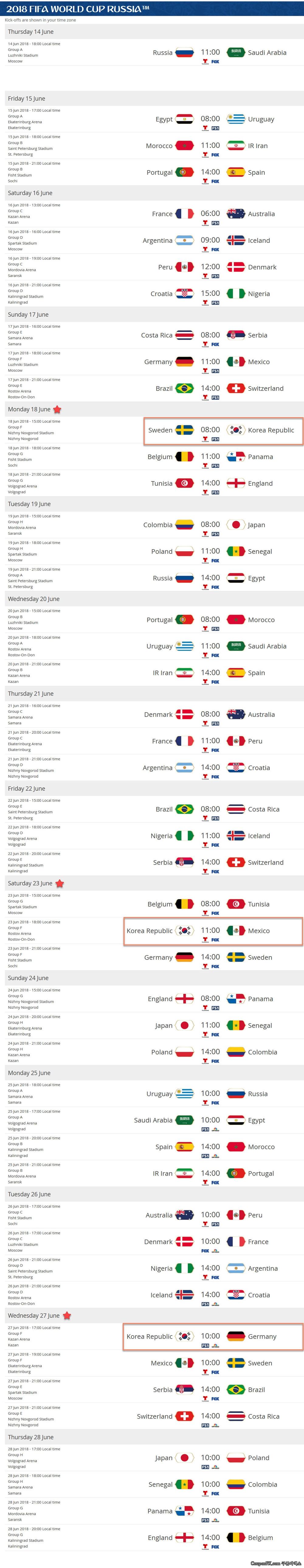 2018-월드컵-일정-시청.jpg
