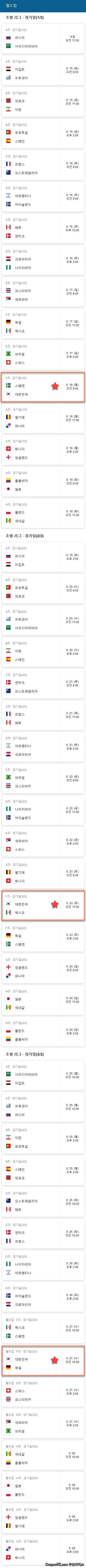 러시아-월드컵-일정.jpg
