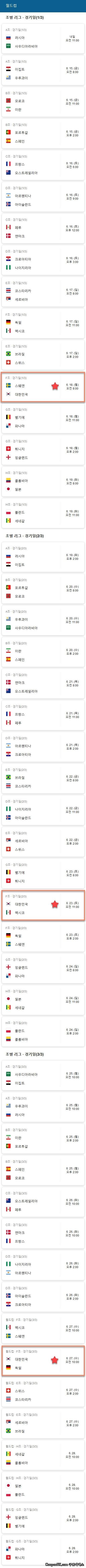 월드컵-일정.jpg