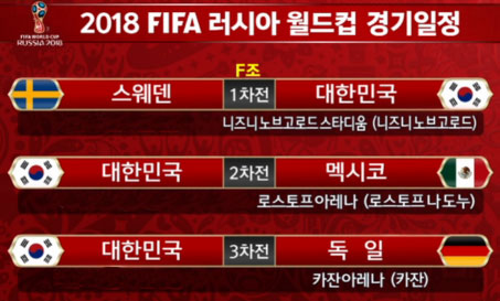 월드컵-한국-일정.jpg