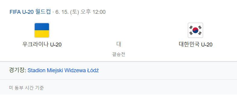 u20-한국-우크라이나-결승전.jpg