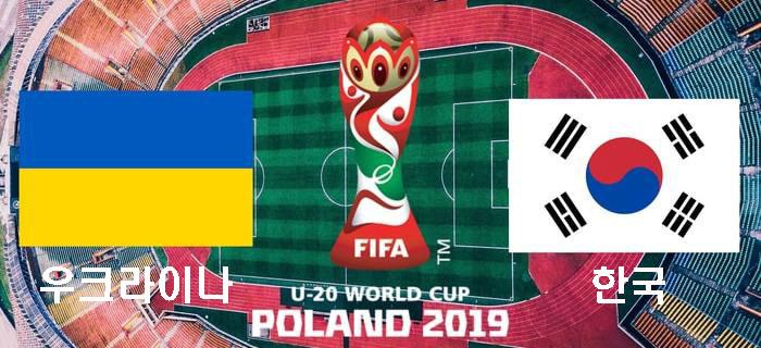U20-월드컵-결승전-한국-vs-우크라이나.jpg