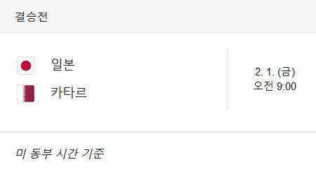 2019-아시안컵-결승전.jpg