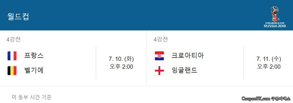 월드컵-4강-일정.jpg