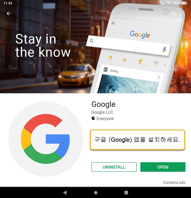 구글앱-설치.jpg