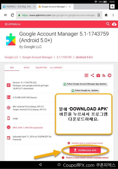 구글-플레이-스토어-설치-3.jpg