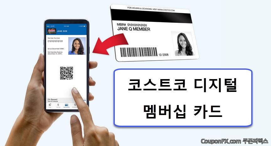 코스트코-디지털-멤버십카드.jpg