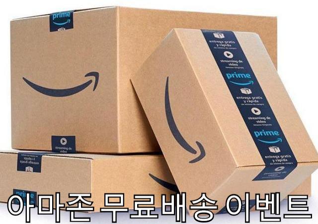 아마존닷컴-무료배송-이벤트.jpg