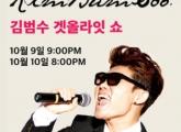 김범수 미국 LA 페창가 콘서트