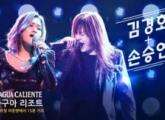 김경호, 손승연 미국 콘서트 (캘리포니아 아구아 리조트)