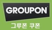 그루폰 (Groupon) 로컬 딜 30% 쿠폰