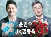 윤민수, JK 김동욱 미국 콘서트 (캘리포니아 아구아 리조트)