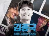 김종국 미국 LA 페창가 콘서트
