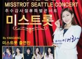 미스트롯 미국 시애틀 공연 / 콘서트