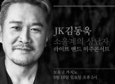 JK 김동욱 미국 콘서트 (캘리포니아 모롱고 카지노 리조트)