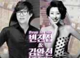 변진섭 & 김완선 미국 콘서트 (캘리포니아 아구아 리조트)