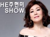 주현미 미국 LA 페창가 콘서트