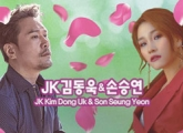 JK 김동욱, 김승연 미국 콘서트, LA 페창가
