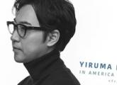 이루마 북미 투어 미국 2018 콘서트