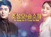 조성모 & 송소희 미국 LA 페창가 콘서트