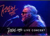 전인권 미국 콘서트 공연 (CA, NJ, GA)