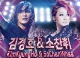 김경호 & 소찬휘 미국 LA 페창가 콘서트