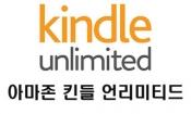 아마존 킨들 언리미티드 2달 멤버쉽 공짜